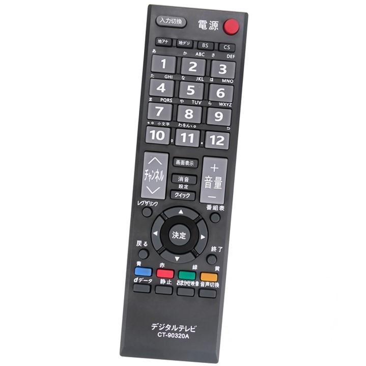 東芝 レグザ テレビ 代用リモコン CT-90320A