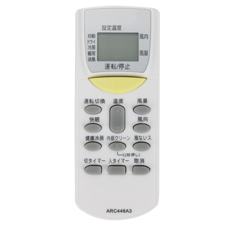 ダイキン エアコン 代用リモコン ARC446A3 1733707